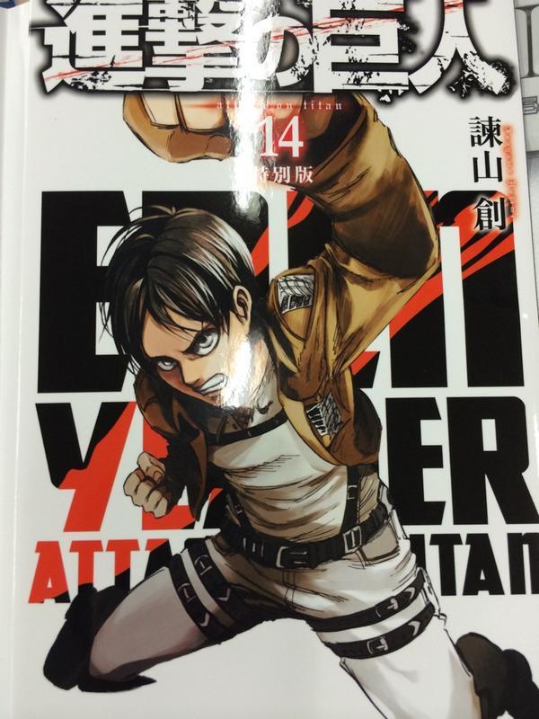 「進撃の巨人」14巻は8月8日発売です。9日発売の別冊少年マガジン9月号には14巻の着せ替えカバーが付いてます!こんな感じです。 pic.twitter.com/0lji8eKsSZ