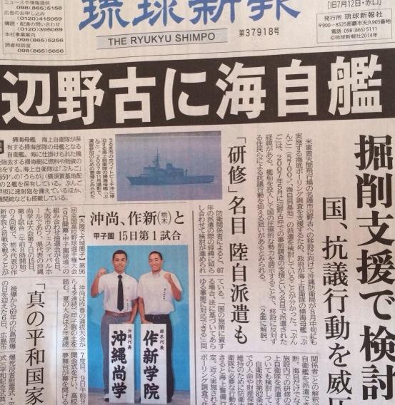 自衛艦の派遣を政府が検討。 10年前も自衛艦を派兵した政府。軍隊が自国民を制圧するために利用されることが二度に渡って証明される。 これが軍隊の実態であり機能だ。災害派遣でごまかされてはならない。 http://t.co/PxkwWP7RjM