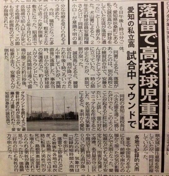 安藤翔の画像 p1_23