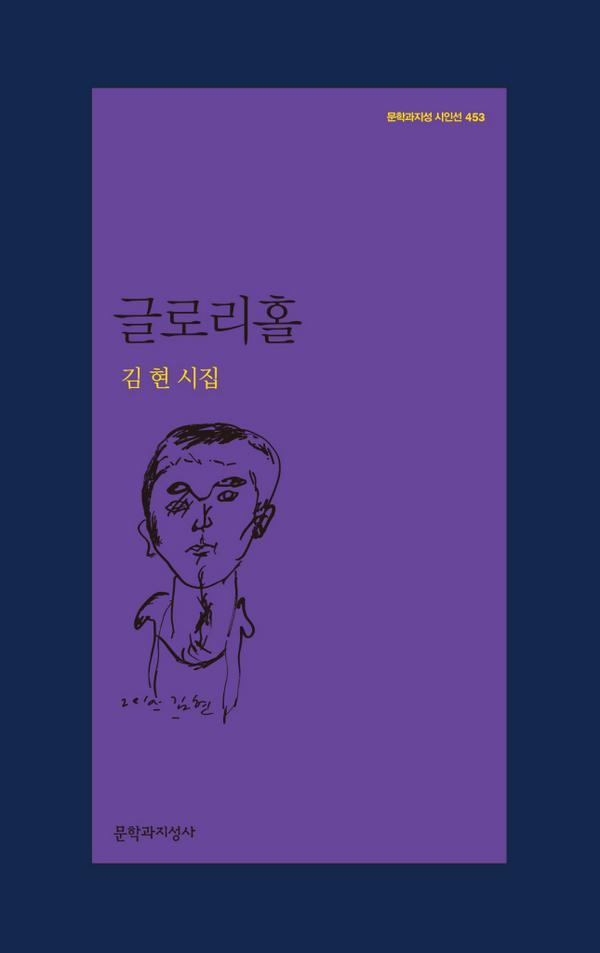 """많은 분들이 기다리던 시집이 출간되었습니다. 김현 시집 『글로리홀』! """"세상에 없을 수밖에 없는 시를 쓰겠다.""""는 신인의 다짐이 어떻게 실현되었는지 살펴봐주시길. http://t.co/euLXkoaNmF http://t.co/4QeMFatyXa"""