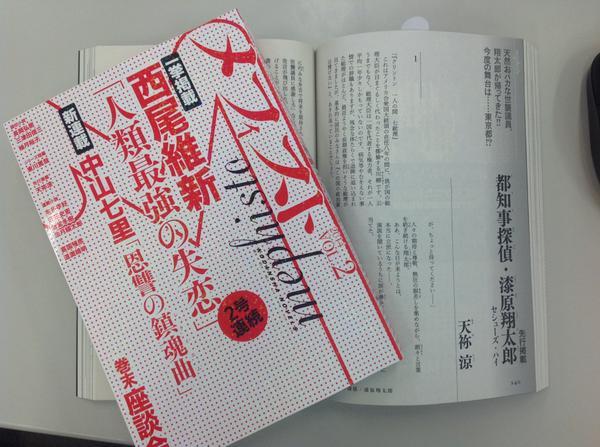 「メフィスト」が発売されました。巻頭は西尾維新さんの『人類最強の失恋』!先日来書店さんにお送りし、大絶賛のお返事が続々、天祢涼さん『都知事探偵・漆原翔太郎』第一話、ここにも掲載してます。一足早く読みたい読者の方はぜひっ!面白いですよ~ http://t.co/csPUKhGxGh