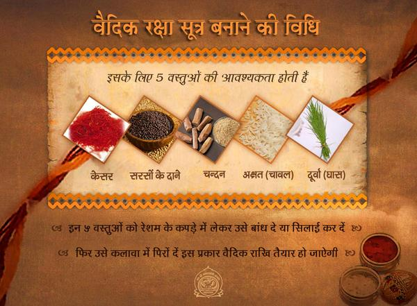 'Vedic Raksha Sutra' is a very beneficial tradition of Sanatan Dharma. Know the Vidhi of making it: http://t.co/kefxUBTSJo #Asaram Bapuji