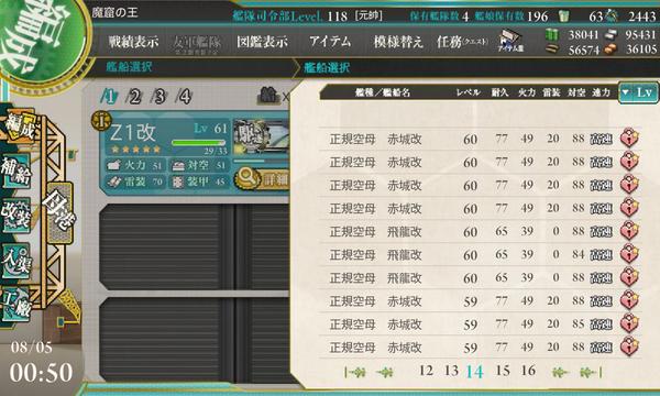 ※同じ艦名でも別の艦は、それぞれ運用できます。 ( ̄▽ ̄)<よし、勝負に勝ったぞ! http://t.co/C1k8nVSbdC