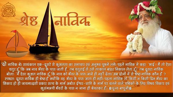 Pujya #Asaram bapuji http://t.co/K0rl7MvnMj