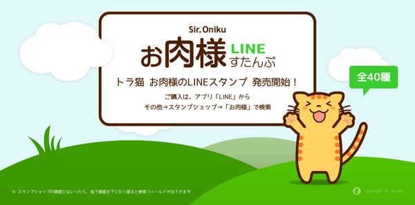 トラ猫お肉様のLINEスタンプ発売開始っ!よろしくお願いします! Webから購入→ https://t.co/9M2t2UuAUo iPhoneのLINEアプリから直接購入→ line://shop/detail/1008713 http://t.co/JChHCr4zXH