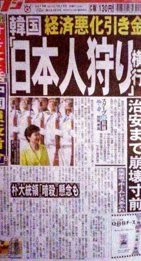 日本人狩りだとさ。 http://t.co/qU9vUfylEA