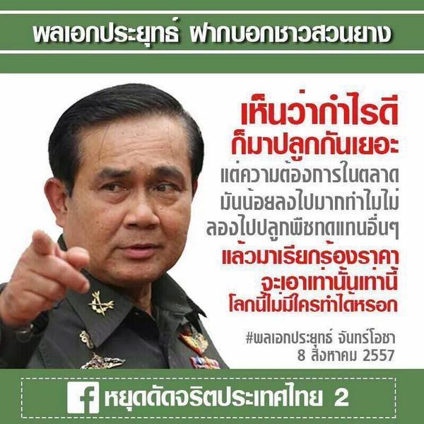 ท่านผู้นำ ...ว่าที่ นายกรัฐมนตรี คนที่ 29 ฝากบอกชาวสวนยาง... เข้าใจป่ะ??? http://t.co/I9R79FZG9W