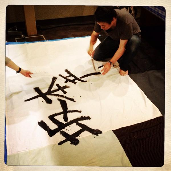 祈り! @skmt09 @skmtmgr RT @ankaju: みーなーさーん!のぼり旗の締めはやはりこの方!坂本龍一さま!から頂きましたー!こりゃあ明日は何かミラクルあるかもね。早く元氣にと、祈りと!札幌国際芸術祭の感謝を込めて! http://t.co/wuS3oq1osK