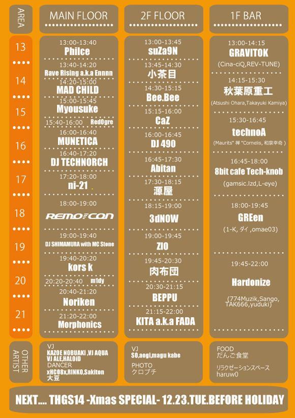 #THGS14 は本日開催!(´◉‿◉`) タイムテーブル正式版きてたん #EXTREMA_TOKYO http://t.co/eB8WM6po8G