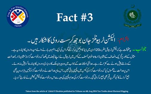 Rigging Allegation # 3 & Its Rebuttal #PTI #PMLN #Pakistan http://t.co/YGV19zzmsj