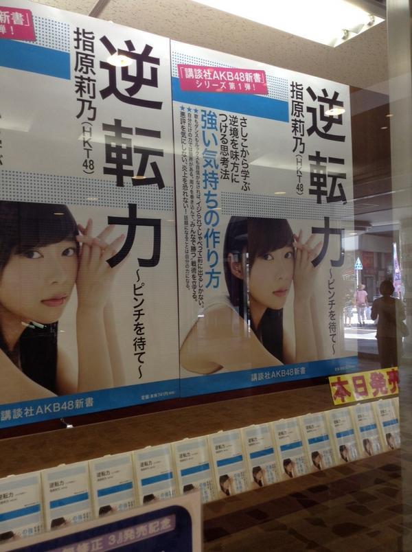 トップバッターはさしこ!AKB48新書「逆転力」発売!こういうこと考えてるんだって知ると、つい目で追ってしまうようになるね。で、気付いたら好きになってんだ。 http://t.co/VwIR23Cqq1