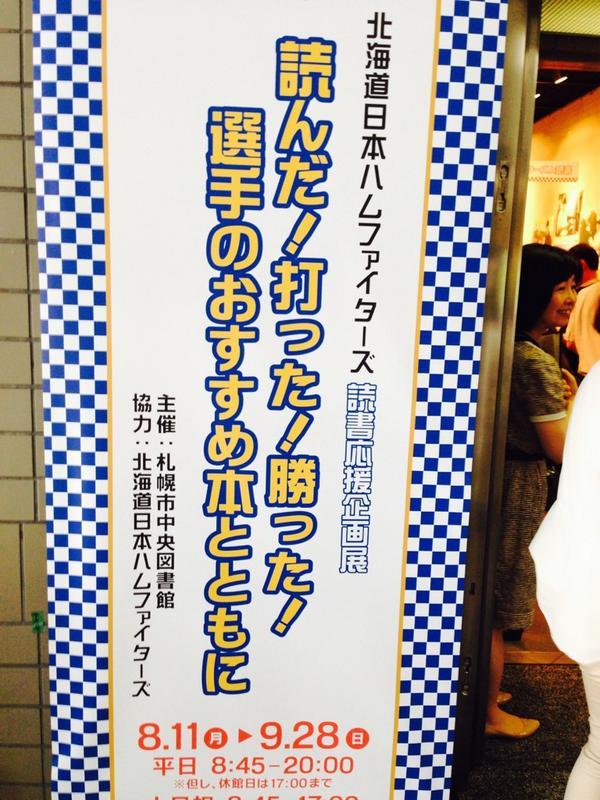 札幌中央図書館で開催中   ファイターズファンなら一度訪れて損はないですよ(^_^) http://t.co/msjbK1uTmx