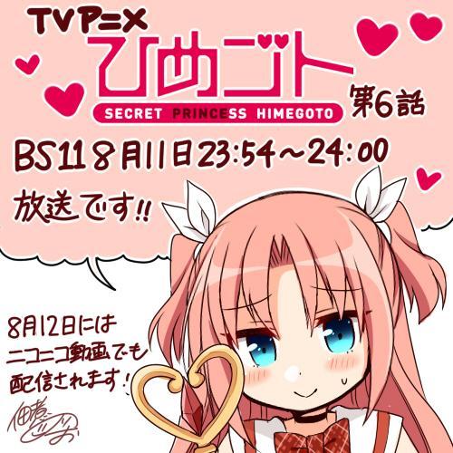 TVアニメ「ひめゴト」第6話、本日23:54~BS11にて放送です!明日にはニコニコ動画でも配信されます。ついに折り返し