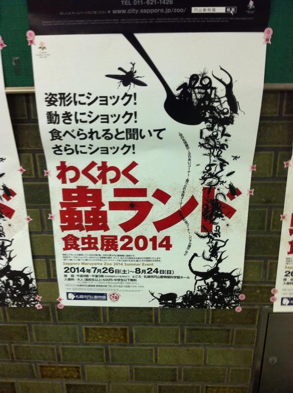 『わくわく蟲ランド 食虫展2014』 円山動物園、攻めるなぁ http://t.co/3CCXkdf3Xo