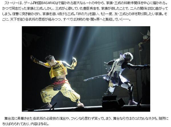 舞台「戦国BASARA4」東京、福岡、大阪、愛知あにめたす先行本日迄!http://t.co/rLO3jHKmJN広瀬友祐(徳川家康)、中村誠治郎(石田三成)初登場2011舞台レポもどうぞ!http://t.co/VSOxFoOJZg http://t.co/kdHPq4RUNw