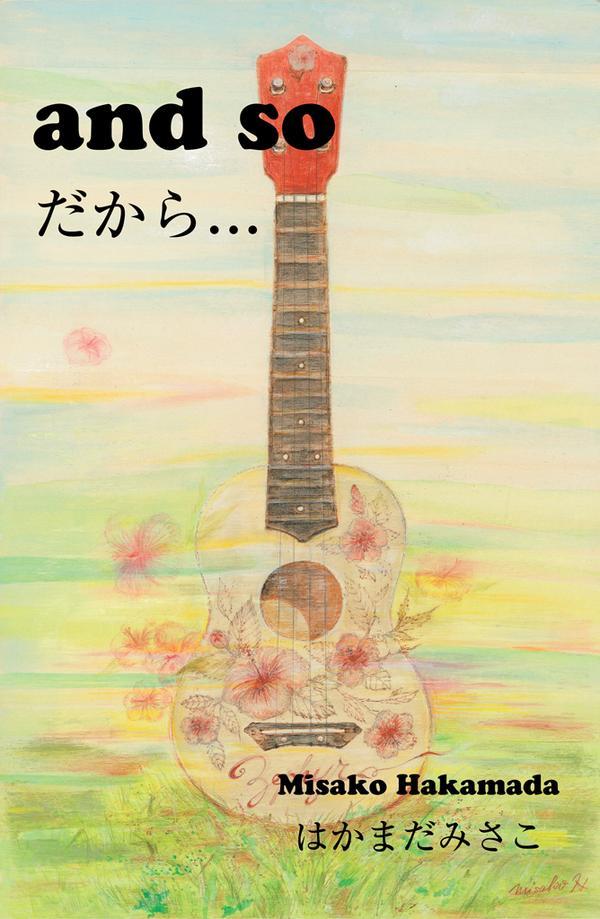 test ツイッターメディア - and so だから...【絵本】 はかまだみさこ(著) https://t.co/MFkdjVeRlU  それは楽園への地図。曲がりくねった道順を優しく解きほぐす一編の詩のような絵本です。  物語は日本語と英語の両方で書かれています。 https://t.co/bIUhKiBJuo