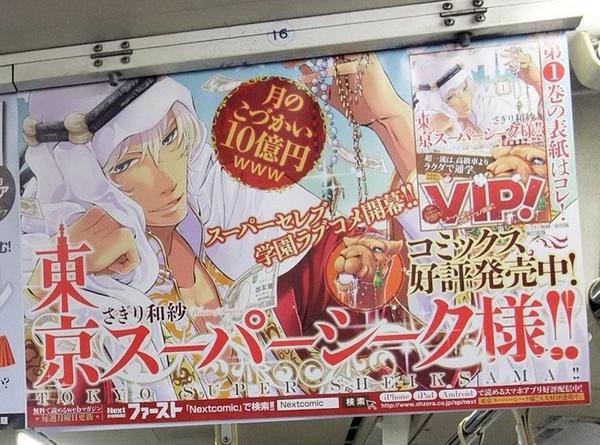 『東京スーパーシーク様‼』(さぎり和紗/著)の中吊り広告が、昨日から京浜東北線・根岸線・横浜線・南武線・鶴見線・相模線・埼京線・りんかい線等に登場しています! 今週いっぱいです。(鉄道会社様へのお問い合わせはご遠慮下さい)。 http://t.co/BdDbImWYMX