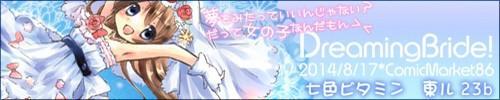 【告知】夏コミ新譜の特設できました(*'ω'*)サイトの更新がまだだけど取り急ぎ!サイトとかちゃんとしたらまた改めてちゃんと告知しますん!Dreaming Bride! http://t.co/fGIitrtAgP http://t.co/1YeiGZZzEc