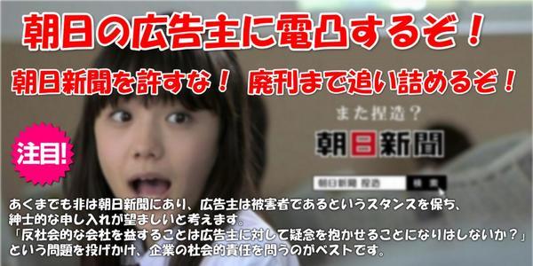 @JP_Quest: 朝日新聞の従軍慰安婦記事は裏付け無しのデタラメ記事でした。  しかし、社長は誤報の謝罪を拒否しています。  スポンサーへ電凸して広告収入を断ちましょう! http://t.co/Nrw154vSZ2 http://t.co/OIliRoCp9I