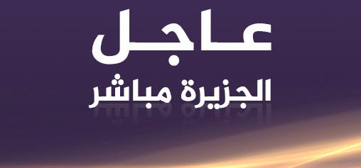 #عاجل | مراسل الجزيرة: صفارات الإنذار تدوي في القدس والمناطق الواقعة غربها  #ajmubasher #الجزيرة_مباشر http://t.co/dnmHsFLCJT