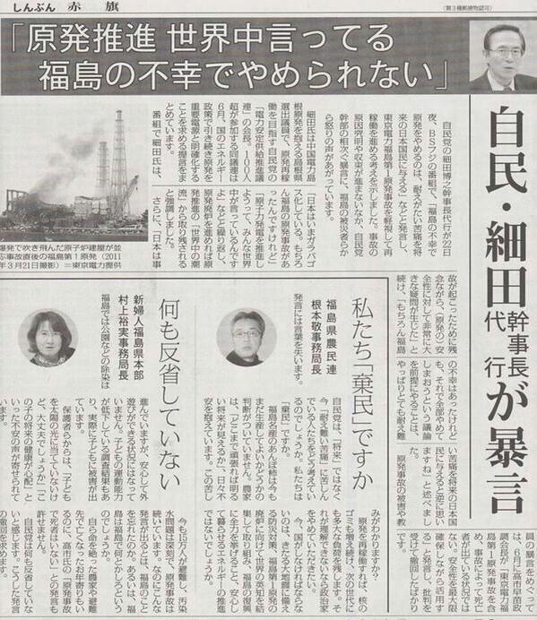 見出しを勝手に改編するのはやめてください RT @sijukara7 「福島の不幸ぐらいで、原発はやめられない」 自民、細田幹事長代行が暴言.   http://t.co/YQFz9A7j3Z これが自民党の本音です 統一地方選挙では自・公には投票しないようにしましょう。
