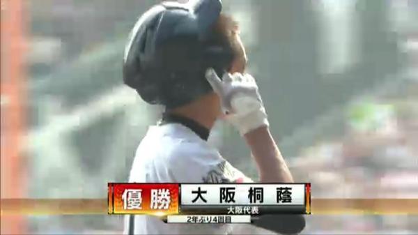 大阪桐蔭〜!優勝!! http://t.co/FMROHYwslP