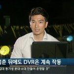 RT @187Centi: 세월호 침몰 진상을 규명할 CCTV를 누군가 고의로 껐네요. 정전으로 나갔다면 다른 장비도 꺼졌어야 하는데, CCTV만 꺼졌던 사실이 JTBC 취재 결과 확인됐습니다.http://t.co/EdLHCNDx5K http://t.co/o7ssoC4FtN