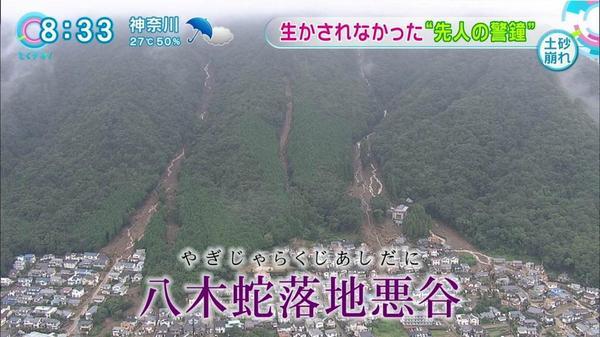 旧地名は「八木蛇落地悪谷」→「八木上楽地芦屋」→現在は「八木」 http://t.co/2I5YNQKcBZ … 水が蛇のように落ちる地として「八木蛇落地悪谷」と呼ばれていたが、 現在は「八木」となり、災害のイメージはなくなっていた。http://t.co/oBtSUjmbTp