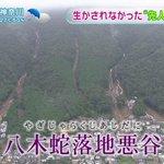 RT @livedoornews: 1000RT:【先人の警告】土砂災害の現場 旧地名は「蛇落地悪谷」 http://t.co/T66ZRhG5vR 水が蛇のように落ちる地として「八木蛇落地悪谷」と呼ばれていたが、現在は「八木」となり、災害のイメージはなくなっていた。 http://t.co/JfgUlOBmeK