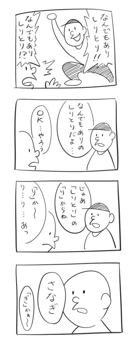 4コマ http://t.co/KyxSnjtJg9
