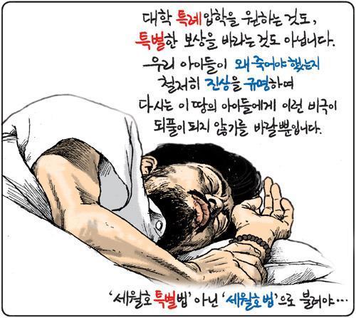 [김용민의 그림마당] 2014년 8월 27일 그들은 진실을 왜 그렇게 두려워할까요? http://t.co/d9AoyNEUbo