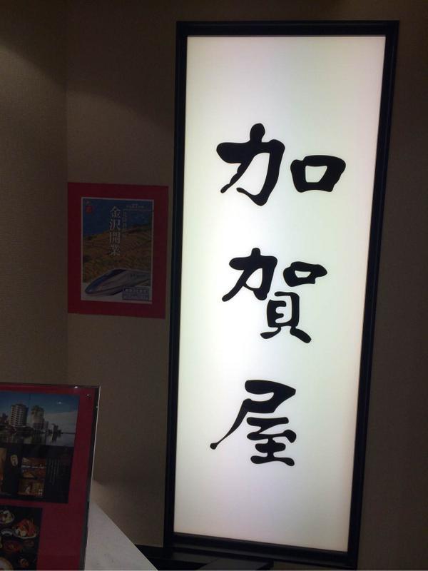 加賀さん事例です http://t.co/qj7bEPOXfh