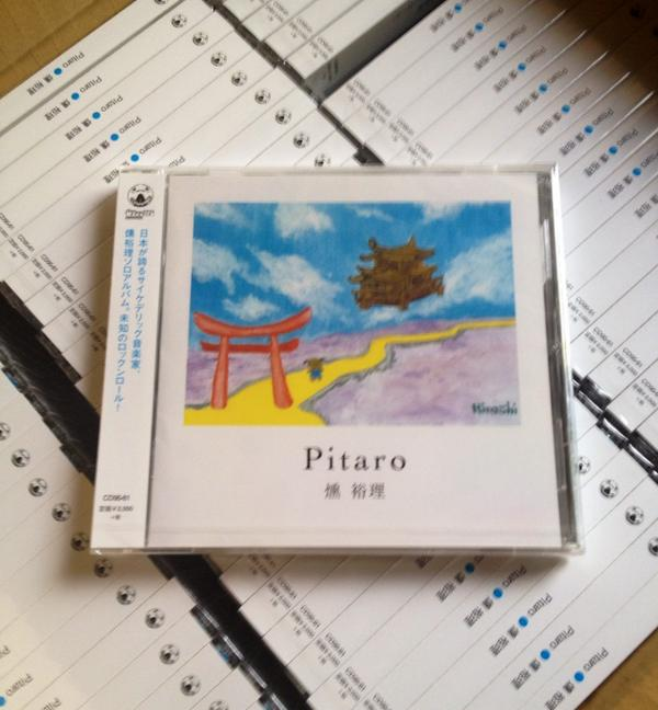 燻裕理10枚目のソロアルバム、ピタロ 完成しました。9月5日発売です。 未知のサイケデリックロック!。 http://t.co/lnESTySvgc