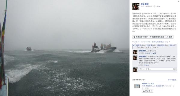 ほんとうのはなし。海上保安庁のゴムボートに私たちは殺されそうになった。彼らの行為は未必の故意。 http://t.co/NmHrL6odRd