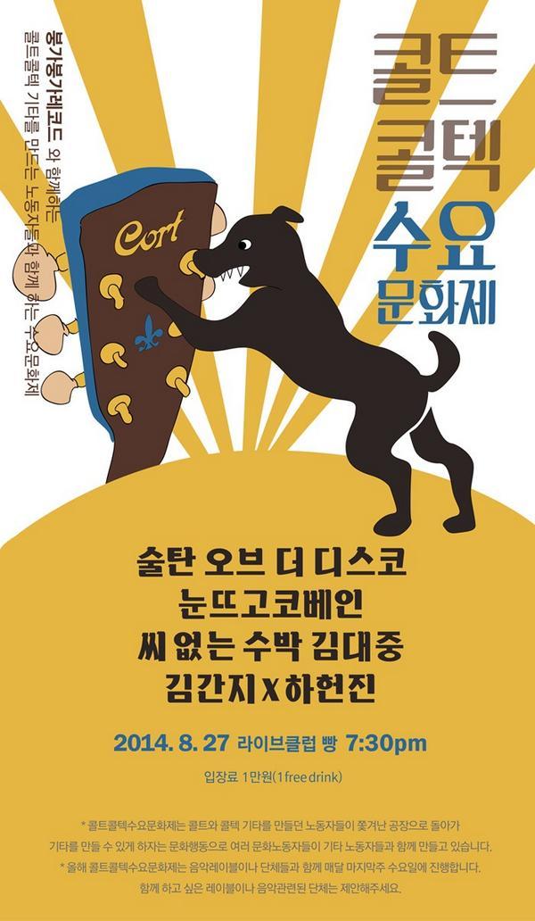 이번달 콜트콜텍수요문화제 다다음주 수요일~붕가붕가레코드와 함께 합니다!!! http://t.co/5xiAwWsshE