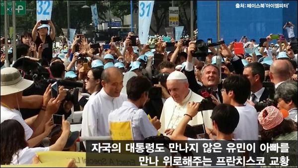 32일이 넘게 단식 중인 유민이 아빠를 교황이 만났습니다. 자국의 대통령도 만나주지 않고 고통받는 이를 위로해준 것입니다. http://t.co/v5f7aMBqig #유민이아빠교황 http://t.co/5rH1S8PNt9
