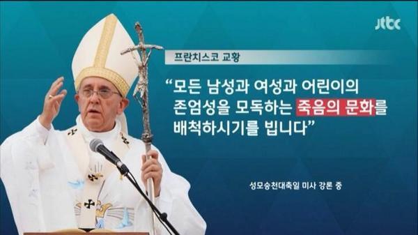 모든 남성과 여성과 어린이의 존엄성을 모독하는 죽음의 문화를 배척하시기를 빕니다 - 프란치스코 교황 http://t.co/4hcsoG6bJS