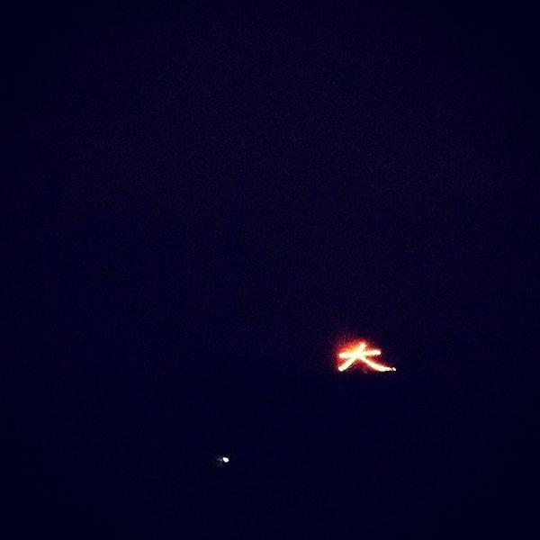 無事、点火。ご先祖さんを見送ることができました。 #京都 http://t.co/2Q6vJoD868
