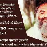 RT @monk4ind: #UnfairProbeByJodhpurPolice Conspiracy was the only option available 4 anti-Hindu powers 2 stop Asaram Bapu Ji! http://t.co/cqYcgt5s0w