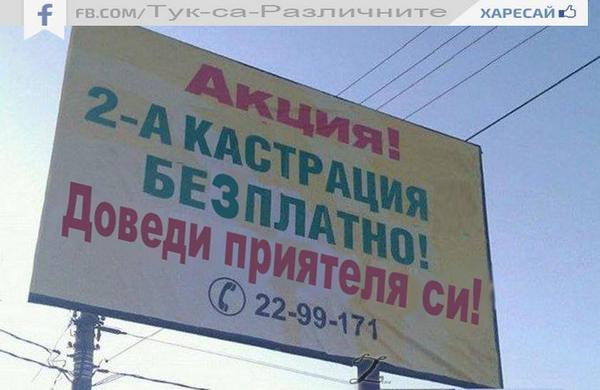 В рубриката: Маркетинг в България днес Ви представям промоцията на деня! http://t.co/G0gIMa9BkL