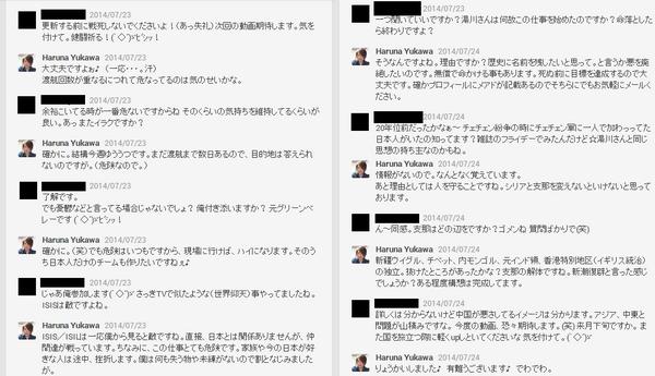 拘束日本人、シリアに行った理由「歴史に名を残したい」「シリアと支那の解体」