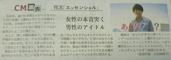 """日経MJに""""エッセンシャル""""翔くんの記事あり♪ 2010年嵐の松本潤さんがマスカラのCMに出演し劇的に売上げを伸ばして以来女性向けのスキンボディーヘアケアCMに男性アイドルが起用される事が増えた。""""第二の嵐効果あり""""なのが櫻井翔さん。 http://t.co/LPd8BuMsWY"""