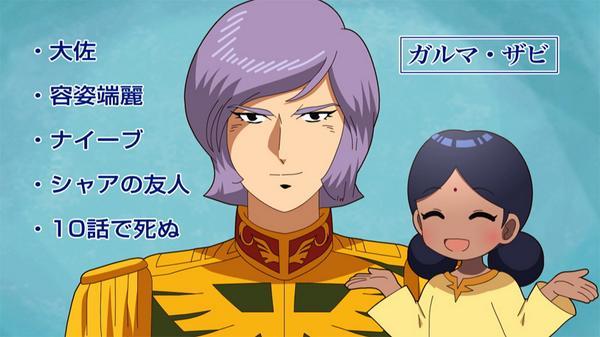 ガンダムさん第7話「散った人が好き」、TOKYO MXにて本日25:00より放送です!ガルマさんことガルマ・ザビは「謀っ