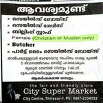 Only Christians or Muslims can apply for the job in Kerala. Welcome to Islamic Republic of India. Expose by @HKupdate http://t.co/SntrgNy9GQ