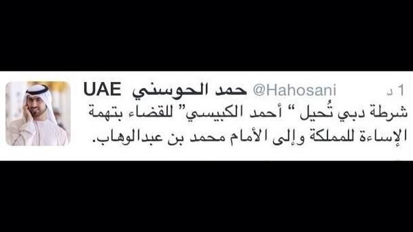 هاشتاق السعودية (@HashKSA): #صورة .. شرطة دبي تحيل