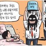 RT @hanitweet: [한겨레 그림판] 흑색선전 버킷 http://t.co/POF1c5dBCv http://t.co/oQdp59T24l