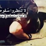 RT @Hamoood_5: لمن كان ينتظر سقوط #غزة أبشركم كل شعب غزة ومقاومته سقطوا سجودا شكر بنصر الله . #هنا_غزة #غزة_تنتصر http://t.co/pgCDS6feTo