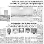 RT @zaajel_news: بعد طول انتظار ؛ مشروع إنشاء جامع السلطان قابوس بالسويق دخل مرحلة التنفيذ #عمان http://t.co/l6AOGlgbM6