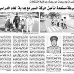 RT @zaajel_news: الشرطة مستعدة لتأمين حركة السير مع بدء العام الدراسي #عمان http://t.co/a3CaKOym1s
