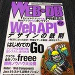 Web+DB press vol.82 届いた。特集で「はじめての Go」を担当させていただきました。 初見ももちろん、「Tour of Go の次」を探していた方の参考になれば幸いです! #wdpress #golangjp http://t.co/UbUue18wlp